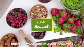 How eating healthy can lead to wellness. اعرفوا عن علاقة الأكل الصحي بالعافية.