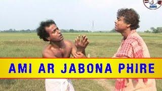 Ami Ar Jabona Phire | Debashis | Meera Audio | Bengali Devotional Song | Bangla Songs 2016
