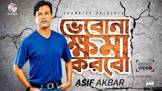 Asif Akbar - Vebona Khoma Korbo | Kemon Acho Tumi