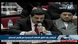 البرلمان العراقي يقر إغلاق المنافذ الحدودية مع إقليم كردستان