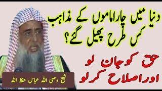 sheikh wasiullah abbas talk about four imams of Islam in Urdu|True islamic bayan in urdu