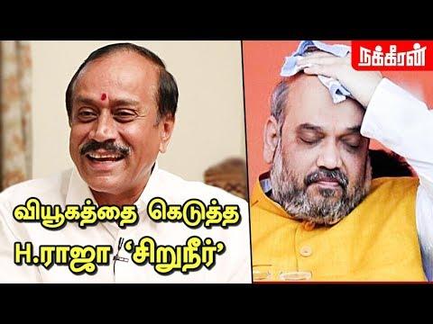 Xxx Mp4 வியூகத்தை கெடுத்த H ராஜா 'சிறுநீர்' Amit Shah Chennai Visit H Raja Translation BJP AIADMK 3gp Sex