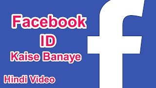 Facebook New id Banane ka Tarika | New fb id banani hai | Hindi Video by HMH