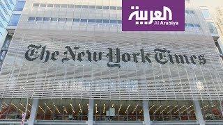 لماذا يبدو الإعلام الأميركي معادياً للسعودية.. هذه إجابات مهمة!