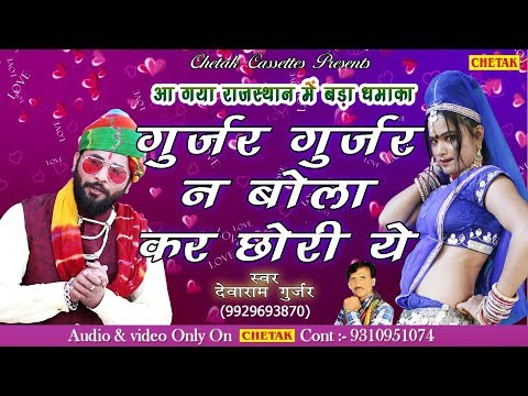 Xxx Mp4 Gurjar Gurjar Na Bola Kar Chori Re【new Rajasthani Song 2018 गुर्जर गुर्जर न बोल कर छोरी ये 3gp Sex