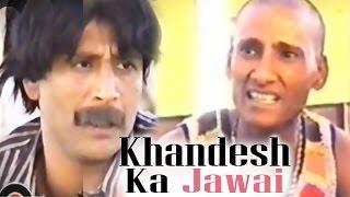 Khandesh Ka Jawai | Asif Albela | Khandesh Full Movie