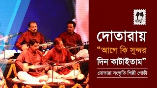 Age Ki Shundor Din Kataitam || Dotara || Dotarar Tare Tare