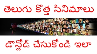 DOWNLOAD ALL NEW MOVIES BY TORRENT | IN TELUGU |  PLZ LIKE / DISLIKE