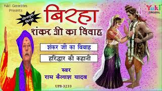 शंकर जी का विवाह , हरिद्धार की कहानी   |स्वर - राम कैलाश यादव- Bhojpuri Birha ।-Audio - Jukebox