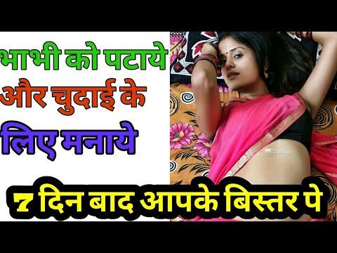 Xxx Mp4 Shadi Shuda Ladki Ko Patane Ke Tarike Hindi Me L Shadi Shuda Aurat Ka Vashikaran In Hindi भाभी पटाये 3gp Sex