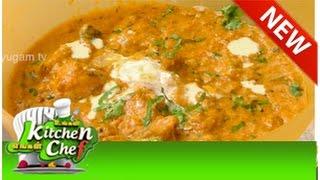 Butter Chicken Masala - Ungal Kitchen Engal Chef