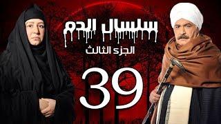 Selsal El Dam Part 3 Eps  | 39 | مسلسل سلسال الدم الجزء الثالث الحلقة