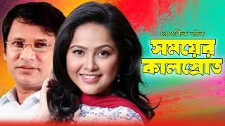 সময়ের কাল স্রোত   Shomoyer Kalsroth   Bangla Natok   Sahed, Nadia, Litu Anam,   Moubd   2017