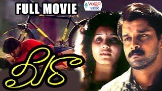 Meera Latest Telugu Full Movie || Vikram, Aishwarya ||  2017 Telugu Movies