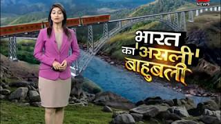 Watch - World's tallest railway bridge taller than Eiffel Tower being built in India