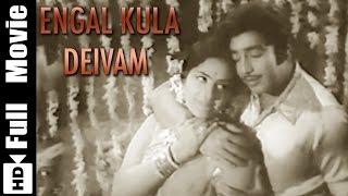 Engal Kula Deivam Tamil Full Movie : Muthuraman, K R Vijaya, Sridevi
