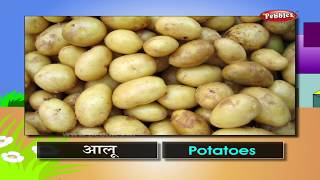 Vegetable Names in Hindi and English | हिंदी व्याकरण | Learn Vegetables For Babies | Vegetables