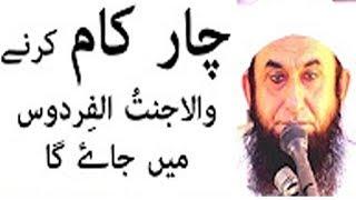 4 Things to Do Latest Bayan   Maulana Tariq Jameel