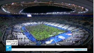 """هجمات باريس - ما الذي حدث في """"ملعب فرنسا""""؟"""