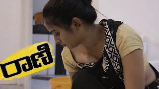 Rani A Latest Telugu Short Film 2019    South Mirchi