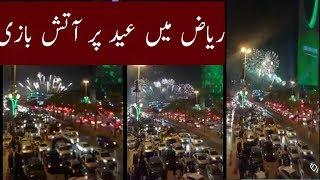Eid Celebration In Saudi Arabia Today | Eid ul Fitr 2018 Kingdom Tower Riyadh Saudi Arabia