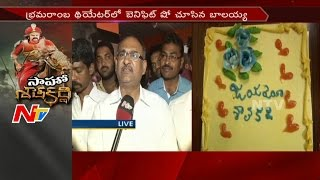 GPSK : Nandamuri Fans Hungama At Theatres in Ananthapur || #GPSK || NTV