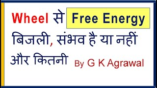Free energy from wheel बिजली कैसे कितनी fact, concept in Hindi