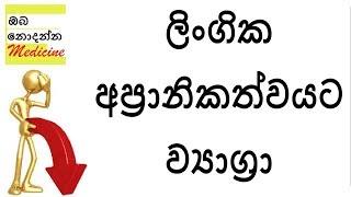 Viagra and Erectile Dysfunction - Oba Nodanna Medicine - Sinhala Medical Channel