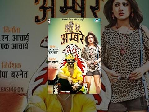 SHREE 5 AMBARE | Superhit Nepali Full Movie  | Saugat Malla, Keki Adhikari