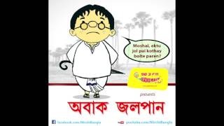 Abak Jalpan   Sukumar Ray   Mirchi 98.3   Summer Special   April 2017