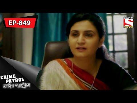 Xxx Mp4 Crime Patrol ক্রাইম প্যাট্রোল Bengali Ep 849 Missing Girl Part 1 18th February 2018 3gp Sex