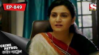 Crime Patrol  - ক্রাইম প্যাট্রোল -  Bengali  - Ep 849  - Missing Girl - Part 1 - 18th February, 2018