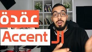 حل عقدة اللكنه او الـ Accent في اللغه الانجليزيه