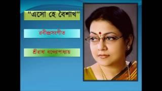 Eso he baishakh ♫ এসো হে বৈশাখ ♫  Sriradha Bandyopadhyay