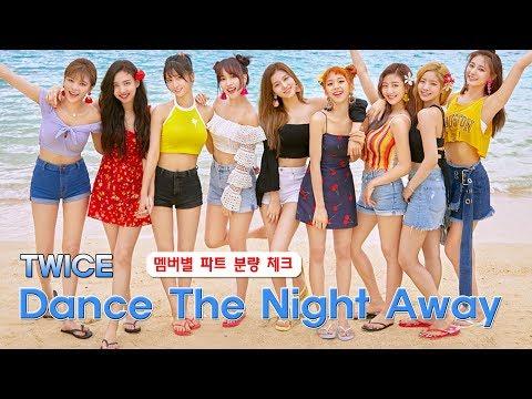 트와이스 Dance The Night Away 멤버별 파트 분량 체크 line distribution