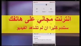 لا للاحتكار للجزائريين طريقة قانونية للحصول على الانترنت مجانا على هاتفك الاندرويد 2018