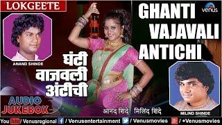 Ghanti Vajavali Antichi | Anand Shinde & Milind Shinde | Super Hit Marathi Lokgeete - Audio Jukebox