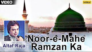 Noor-E-Mahe Ramzan Ka Full Video Songs | Singer : Altaf Raja | Ramzan Ki Raatein |