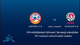 Armenia U-15 - Belarus U-15