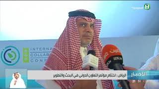 اختتام مؤتمر التعاون الدولي في البحث والتطوير في الرياض