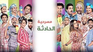 Masrah Masr ( El Hadtha) | مسرح مصر -  مسرحية الحادثة
