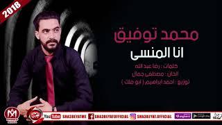 محمد توفيق اغنية انا المنسى 2018 على شعبيات MOHAMED TAWFIK - ANA ELMANSY