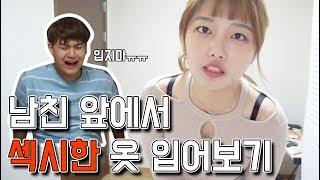 김하나 역대 최고 섹시한 옷 입다!!  [남자친구 앞에서 야한 옷을 입으면??] HANA김하나