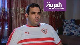 مشجع مصري كفيف يتابع الزمالك في الملاعب