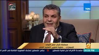 رأي عام - مسابقة شباب مصر الأولى للمهارات.. ماذا بعد دعم السيسي