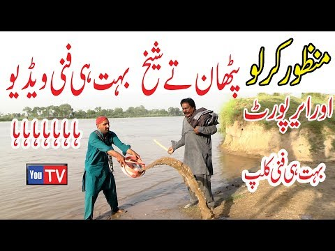 Xxx Mp4 Manzor Kirlo Airpor Pathan Tey Shikh Very Funy You TV Kirlo 3gp Sex