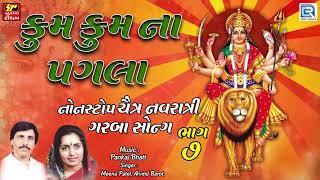 Kum Kum Na Pagla Padya - Chaitra Navratri Special | NONSTOP | Superhit Gujarati Garba Songs | Part 7