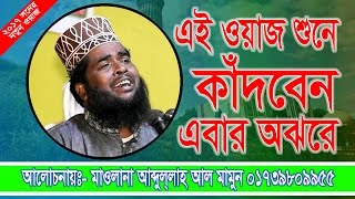 কেঁদে কেঁদে অস্থির সবাই Bangla waz Mahfil Mawlana Abdullah al Mamun New mahfil Media