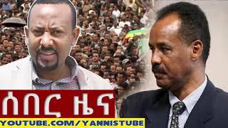 Ethiopia News today ሰበር ዜና መታየት ያለበት! January 03, 2019