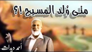 أحمد ديدات - متى وُلد المسيح !؟ مفاجأة